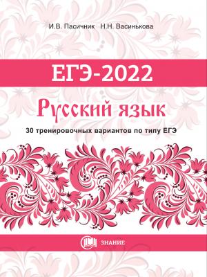 Русский_ЕГЭ_2022 (30 вариантов)